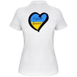 Женская футболка поло Єдина країна Україна (серце) - FatLine