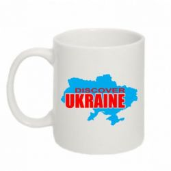 Кружка 320ml Discover Ukraine - FatLine