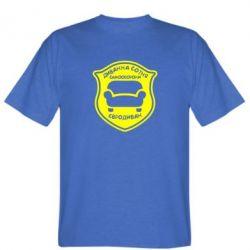 Мужская футболка Диванна сотня. Євродиван - FatLine