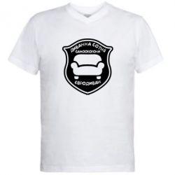 Мужская футболка  с V-образным вырезом Диванна сотня. Євродиван - FatLine