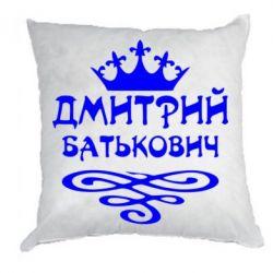Подушка Дмитрий Батькович - FatLine