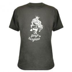 Камуфляжная футболка Доця балувана