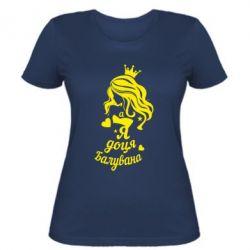 Женская футболка Доця балувана