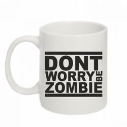 Кружка 320ml Don't worry,be zombi