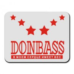 Коврик для мыши Donbass - FatLine