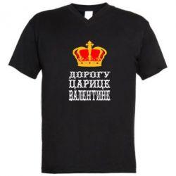 Мужская футболка  с V-образным вырезом Дорогу царице Валентине - FatLine