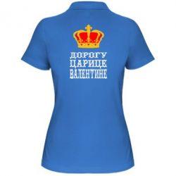 Женская футболка поло Дорогу царице Валентине