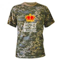 Камуфляжная футболка Дорогу царице Валентине - FatLine