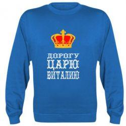 Реглан Дорогу царю Виталию - FatLine