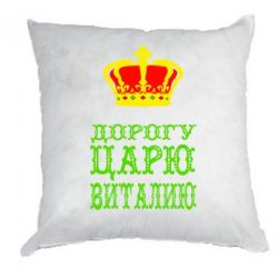 Подушка Дорогу царю Виталию - FatLine