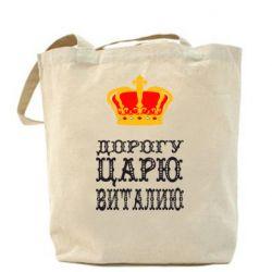 Сумка Дорогу царю Виталию - FatLine