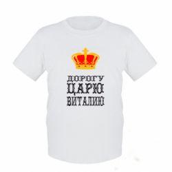 Детская футболка Дорогу царю Виталию - FatLine