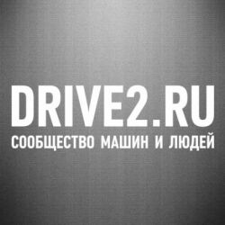Наклейка Drive2.ru - FatLine