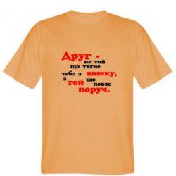 Мужская футболка Друг не той, що тягне тебе з шинку - FatLine