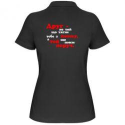 Женская футболка поло Друг не той, що тягне тебе з шинку - FatLine