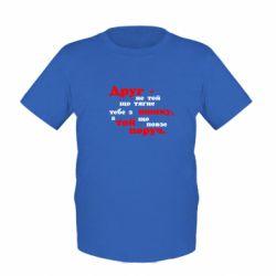 Детская футболка Друг не той, що тягне тебе з шинку - FatLine