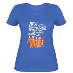 Женская футболка Друг (Отбросы) - FatLine