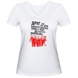 Женская футболка с V-образным вырезом Друг (Отбросы) - FatLine