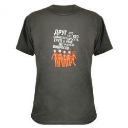 Камуфляжная футболка Друг (Отбросы) - FatLine