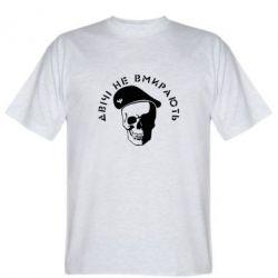 Мужская футболка Двічі не вмирають - FatLine