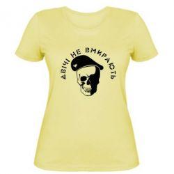 Женская футболка Двічі не вмирають - FatLine