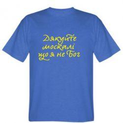 Мужская футболка Дякуйте, москалі, що я не Бог - FatLine