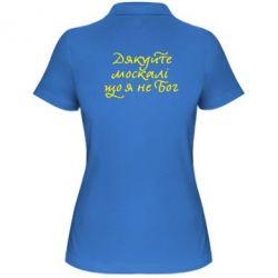 Женская футболка поло Дякуйте, москалі, що я не Бог - FatLine