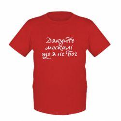 Детская футболка Дякуйте, москалі, що я не Бог - FatLine