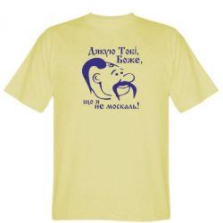 Мужская футболка Дякую тобі Боже, що я не москаль - FatLine