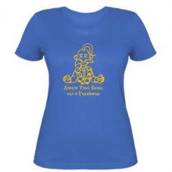Женская футболка Дякую тобі, Боже, що я справжній Укрїнець! - FatLine