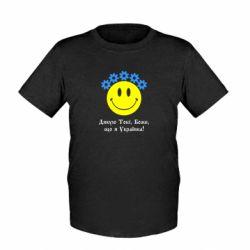 Детская футболка Дякую Тобі,Боже,що я Українка - FatLine
