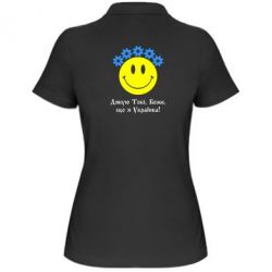 Женская футболка поло Дякую Тобі,Боже,що я Українка - FatLine