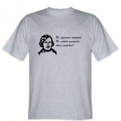 Мужская футболка Эх, русский народец! Не любит умирать своей смертью! Н. В. Гоголь - FatLine