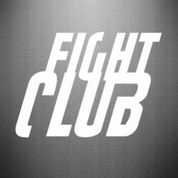 Наклейка Fight Club - FatLine