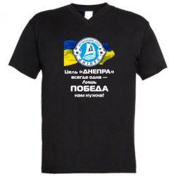 Мужская футболка  с V-образным вырезом ФК Днепр гимн