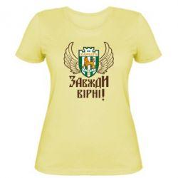 Женская футболка ФК Карпаты Львов_девиз
