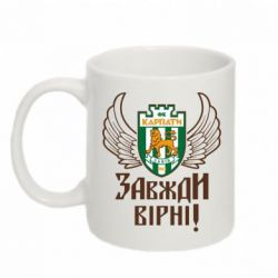 Кружка 320ml ФК Карпаты Львов_девиз