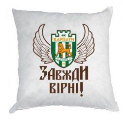 Подушка ФК Карпаты Львов_девиз