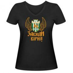 Женская футболка с V-образным вырезом ФК Карпаты Львов_девиз