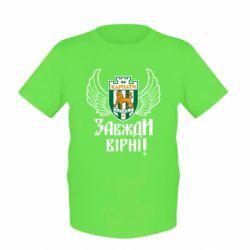 Детская футболка ФК Карпаты Львов_девиз