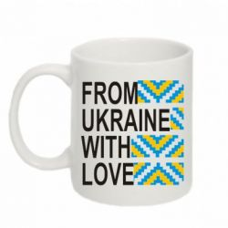 Кружка 320ml From Ukraine with Love (вишиванка) - FatLine