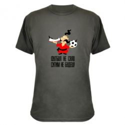 Камуфляжная футболка Футбол - не сало, ситим не будеш - FatLine