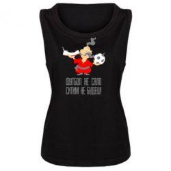 Женская майка Футбол - не сало, ситим не будеш - FatLine