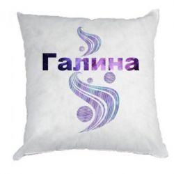 Подушка Галина