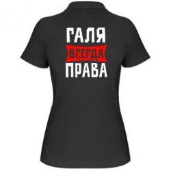 Женская футболка поло Галя всегда права - FatLine