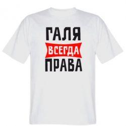 Мужская футболка Галя всегда права - FatLine