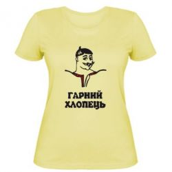 Женская футболка Гарний хлопець - FatLine
