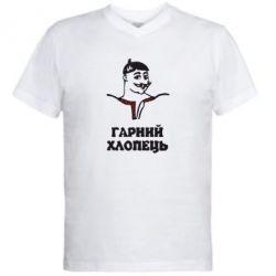 Мужская футболка  с V-образным вырезом Гарний хлопець - FatLine