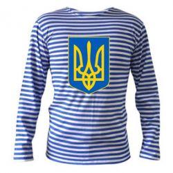 Тельняшка с длинным рукавом Герб неньки-України - FatLine