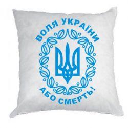 Подушка Герб України з візерунком - FatLine